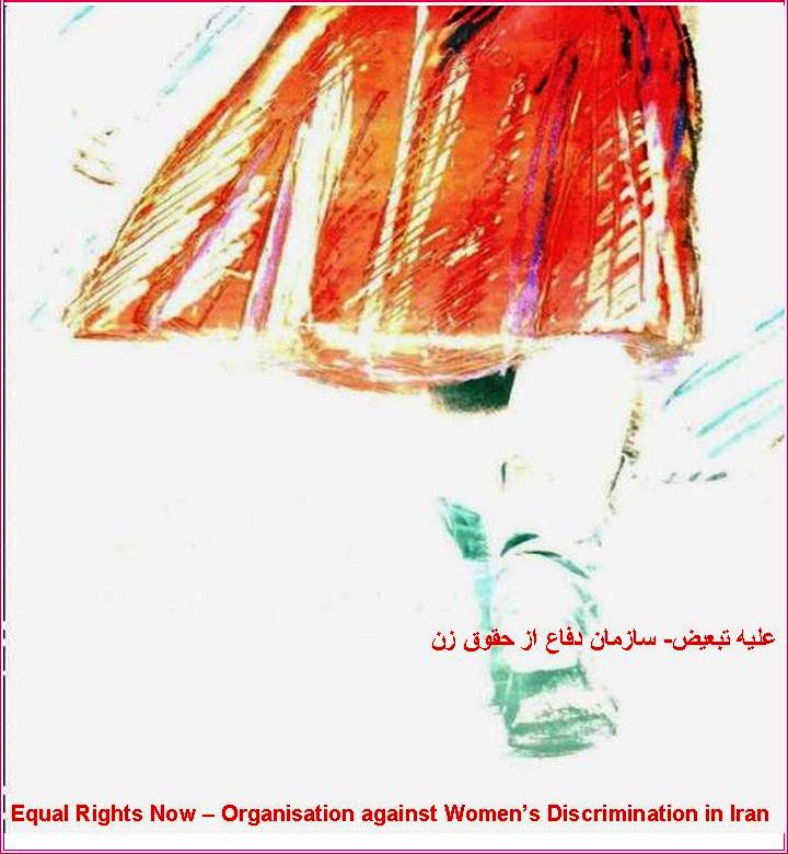 equal rights now organization against women s discrimination in iran